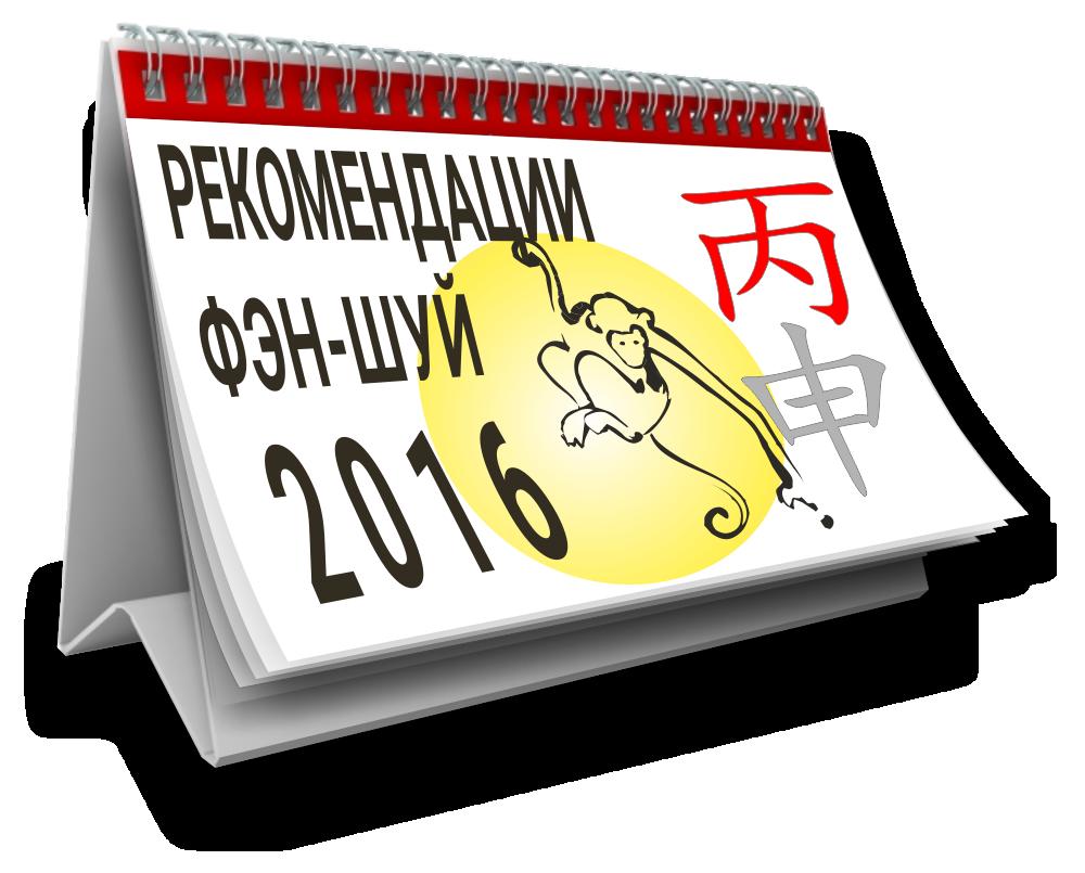 рек 2016